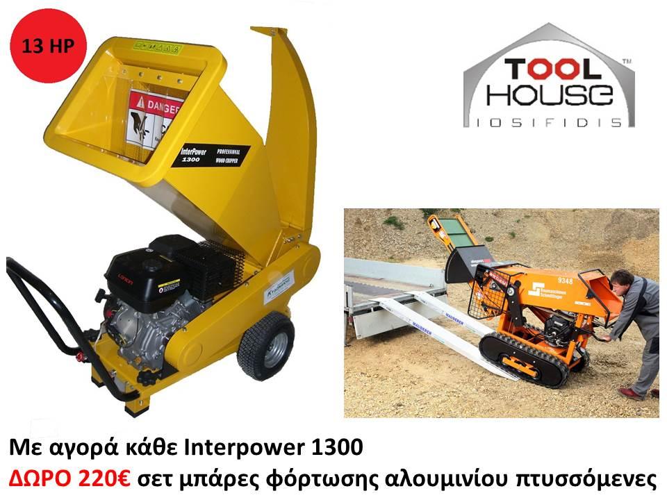 INTERPOWER 1300 - LONCIN 13,0Hp Θρυμματιστής & ΔΩΡΟ ΡΑΜΠΕΣ