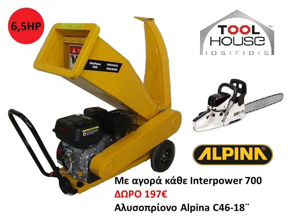 INTERPOWER 700 - LONCIN 6,5Hp Θρυμματιστής & ΔΩΡΟ ALPINA αλυσοπρ