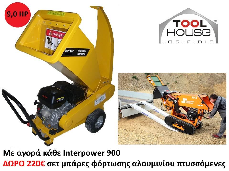 INTERPOWER 900 - LONCIN 9,0Hp Θρυμματιστής & ΔΩΡΟ ΡΑΜΠΕΣ